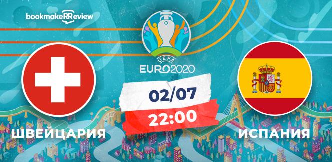 Прогноз на матч Чемпионата Европы Швейцария – Испания: продолжение банкета