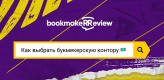 Как правильно выбрать букмекера в Казахстане: простая и пошаговая инструкция