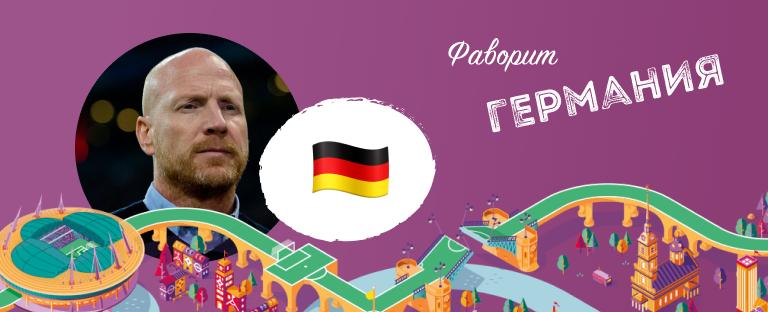 Прогноз от Матиаса Заммера: я бы сделал ставку на сборную Германии