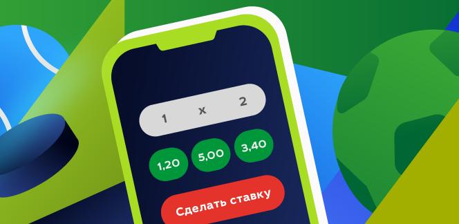 Ставки с телефона: у каких букмекеров можно ставить с мобильного?