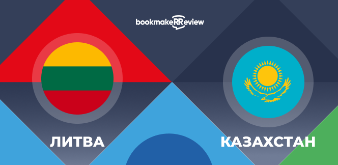 Литва – Казахстан: на что ставить и где смотреть наш первый матч в Лиге наций