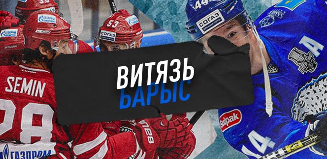 Прогноз на матч КХЛ «Витязь» - «Барыс»: у гостей есть всё для продолжения успеха