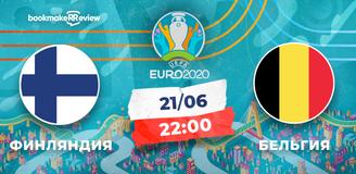 Прогноз на матч Евро-2020 Финляндия - Бельгия: ждать ли сюрприза от финнов?