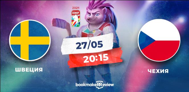 Прогноз на матч чемпионата мира Швеция - Чехия: интрига закручивается с новой силой