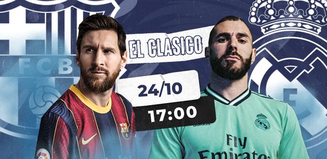 Прогноз на матч «Барселона» – «Реал Мадрид»: Эль-Класико при пустых трибунах