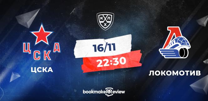 Прогноз на матч ЦСКА – «Локомотив»: дежурная победа москвичей?
