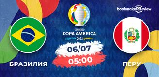 Прогноз на матч Копа Америка Бразилия – Перу: будет ярко и результативно