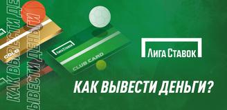 Подробная инструкция по выводу денег с сайта БК «Лиги Ставок»