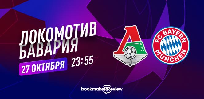 «Локомотив» – «Бавария»: прогноз и ставки на матч Лиги чемпионов