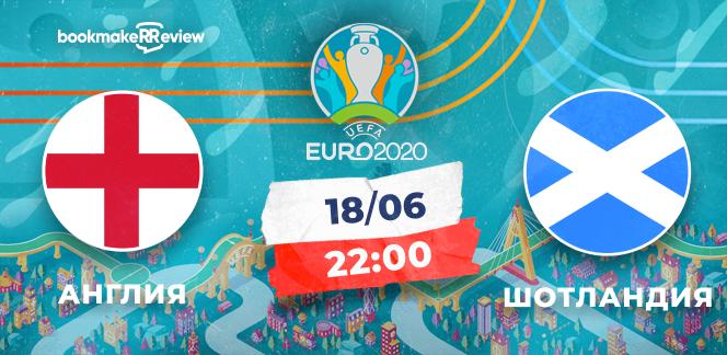 Прогноз на матч Чемпионата Европы Англия – Шотландия: историческое противостояние на современный лад