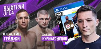 Конкурс от Кимчи и RR: угадай результат боя Хабиб – Гэтжи и получи UFC 4 в цифре!