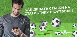 Фолы, угловые, пенальти: как делать ставки на статистику в футболе