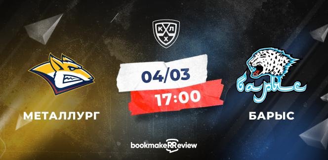 Прогноз на матч второй матч Кубка Гагарина «Металлург» - «Барыс»: продолжится ли феерия?