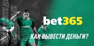 Пошаговая инструкция вывода денег с Bet365.ru