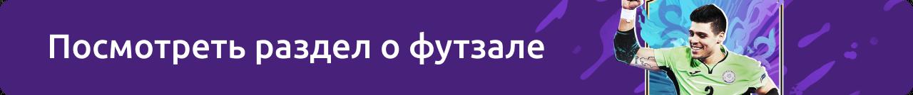 Сайт RR (отзывы о букмекерах) получил статус СМИ и запустил раздел о футзале Казахстана