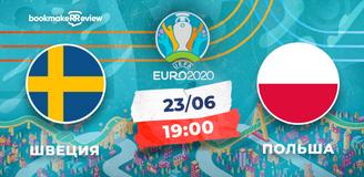 Прогноз на матч Евро-2020 Швеция – Польша: запутанная ситуация в группе E