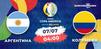 Прогноз на матч Копа Америка-2021 Аргентина – Колумбия: Месси и Ко будет сложно