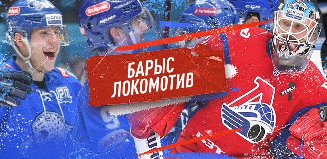 Прогноз на матч «Барыс» – «Локомотив»: без шансов для хозяев