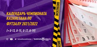Стало известно полное расписание чемпионата Казахстана по футзалу сезона-2021/22