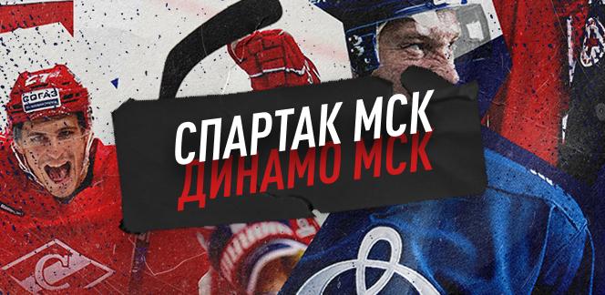 Прогноз на матч «Спартак» – «Динамо»: будет много шайб и ярких моментов