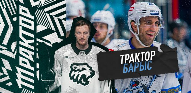 Прогноз на матч КХЛ «Барыс» - «Трактор»: триумфальное возвращение домой