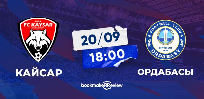 Прогноз на матч «Кайсар» – «Ордабасы»: битва за место в еврокубках