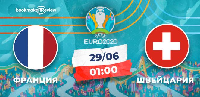 Прогноз на матч Чемпионата Европы Франция – Швейцария: карнавала не будет
