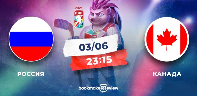 Прогноз на матч чемпионата мира по хоккею Россия – Канада: уже в четвертьфинале!