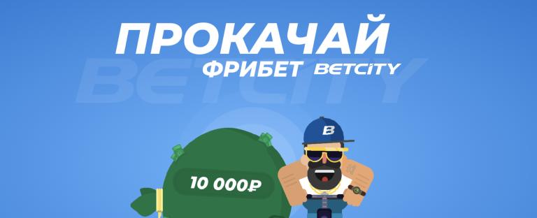 До 10 000 рублей для бесплатных ставок – новым игрокам сайта BetCity