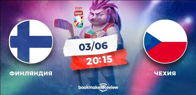 Прогноз на четвертьфинал ЧМ Финляндия – Чехия: последний шанс избежать провала