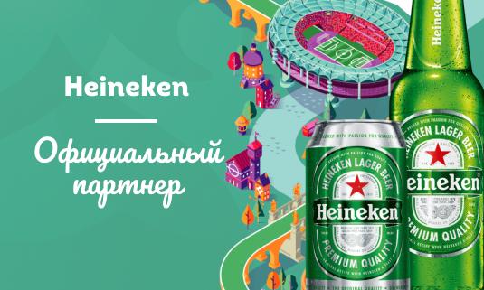 Heineken стал официальным партнером чемпионата Европы