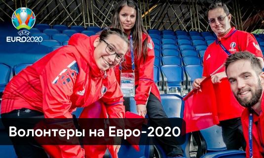 Новый набор волонтеров на Евро-2020 не планируется
