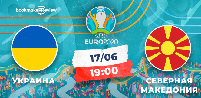 Прогноз на матч Евро-2020 Украина - Северная Македония: фаворит не упустит свой шанс