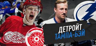 Прогноз на матч НХЛ «Детройт» - «Тампа-Бэй»: будет много шайб