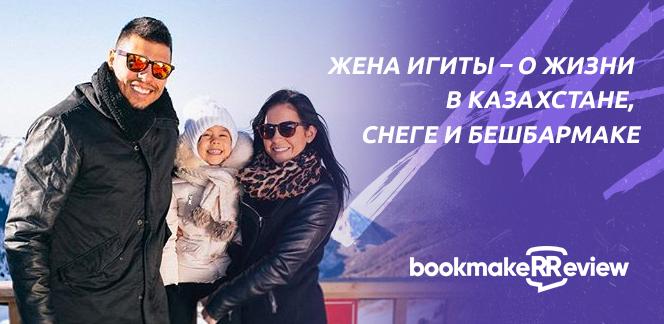 Бразильянка в Казахстане: ее муж – лучший футзальный голкипер в мире, а дочь изучает казахский язык