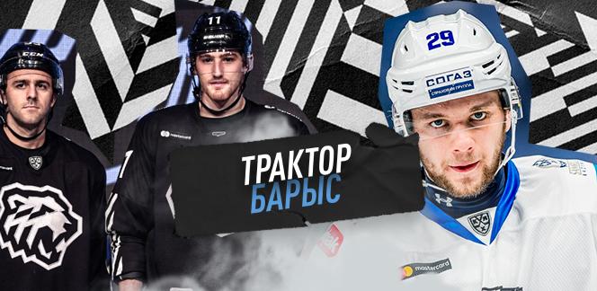 Прогноз на матч КХЛ «Трактор» – «Барыс»: выезд казахстанского клуба начнётся неудачно