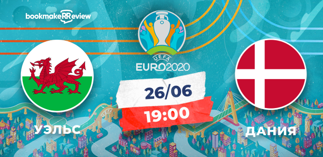 Прогноз на матч Чемпионата Европы Уэльс – Дания: за себя и за Эриксена