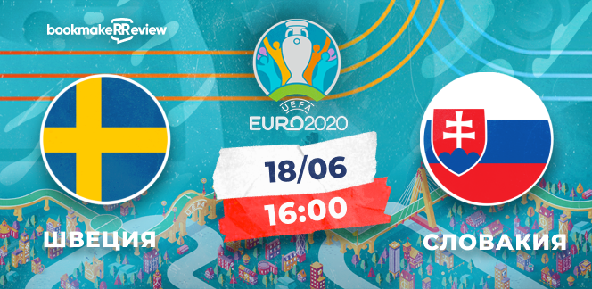Прогноз на матч Евро-2020 Швеция - Словакия: словаков снова недооценивают