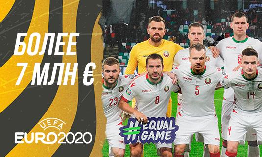 Сборная Беларуси получит рекордные премиальные в случае попадания на Евро-2020