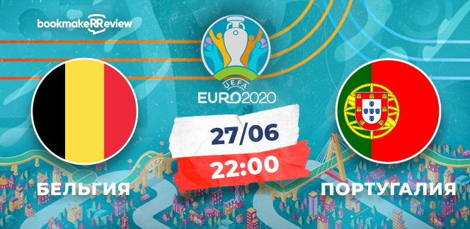 Прогноз на матч Чемпионата Европы Бельгия – Португалия: Лукаку VS Роналду!