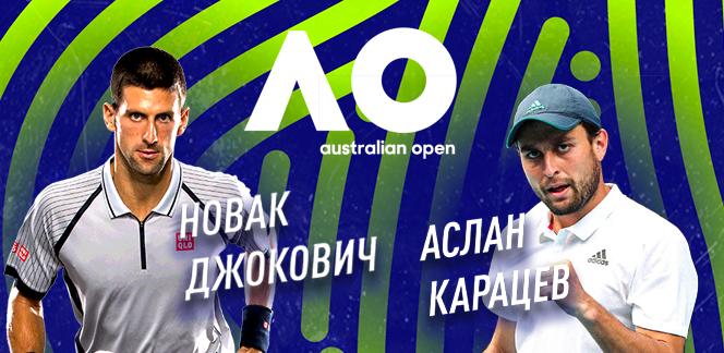 Прогноз на матч Australian Open Новак Джокович – Аслан Карацев: продолжится ли сказка россиянина?