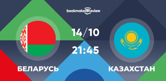 Прогноз на матч Беларусь – Казахстан: проигрывать нельзя