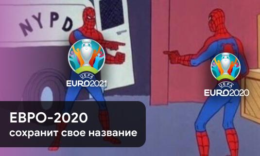 Исполком УЕФА: несмотря на перенос, Евро-2020 сохранит свое название