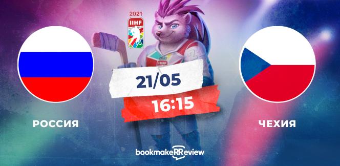 Прогноз на матч чемпионата мира Россия – Чехия: сложное начало для россиян