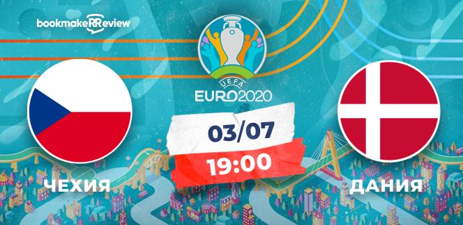 Прогноз на матч чемпионата Европы Чехия – Дания: неожиданный четвертьфинал