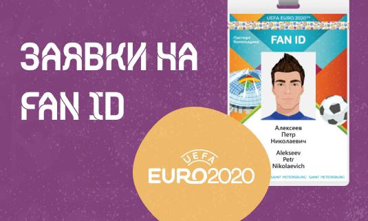 Почти 40% заявок на паспорт болельщика в России – от иностранцев
