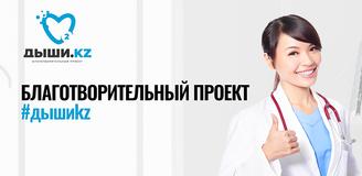 «Дыши.kz»: букмекеры Казахстана начали акцию с раздачей бесплатных масок