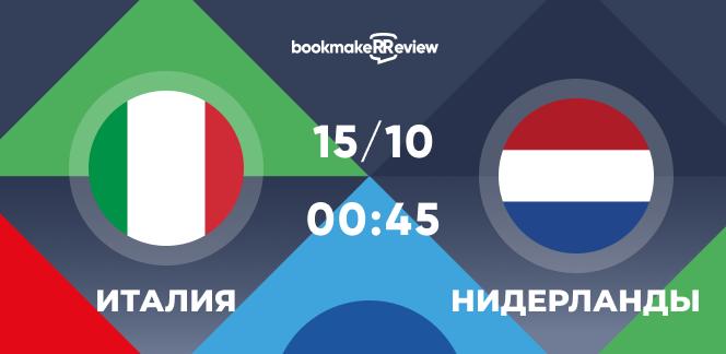 Прогноз на матч Италия – Нидерланды: матч, достойный финала