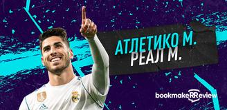 Прогноз на матч Ла Лиги «Атлетико» Мадрид – «Реал» Мадрид: один из ключевых матчей сезона в Испании