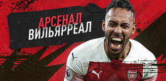 Прогноз на ответный полуфинальный матч Лиги Европы «Арсенал» - «Вильярреал»: гол испанцев как билет в финал